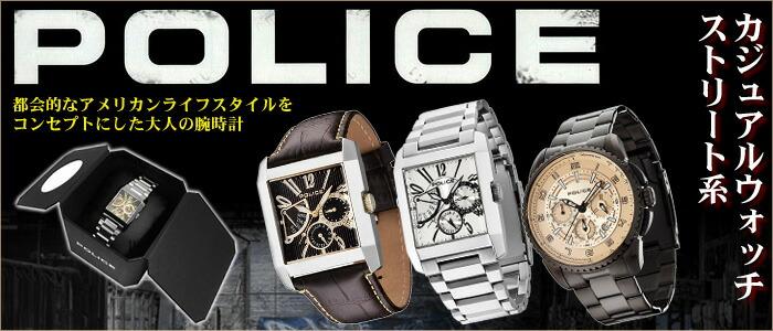 メンズブランド腕時計【POLICE】