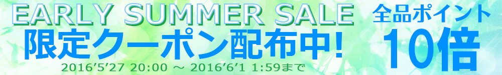 �����ʥ����ݥ��������EARLY SUMMER SALE