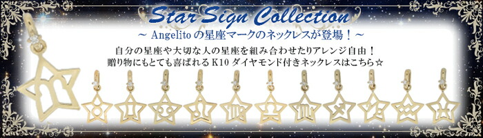 K10ダイヤモンド星座ネックレス