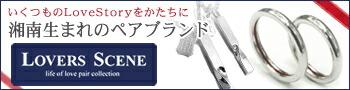 ブランド【LOVERS SCENE】