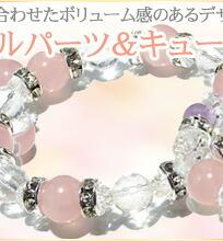 『キュートに輝く☆クリア&ピンク♪』