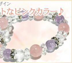 『恋愛☆魅力アップのピンク&ラベンダー♪』