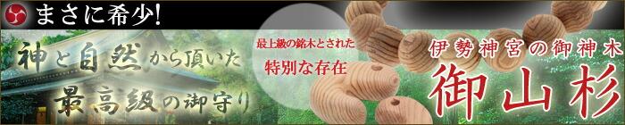 伊勢神宮・御山杉 特集