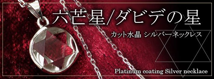 六芒星/ダビデの星 カット水晶 シルバーネックレス