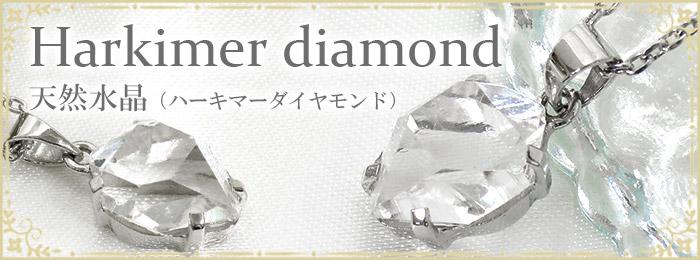 ハーキマーダイヤモンド 天然水晶 シルバーネックレス
