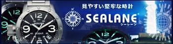 ブランド【SEALANE】