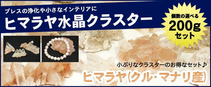 天然石・パワーストーン ヒマラヤ産・水晶クラスター☆200gセットの通販ページへ