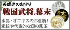 天然石・パワーストーン戦国/幕末 家紋玉の通販ページへ