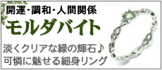 天然石・パワーストーンモルダバイトの通販ページへ