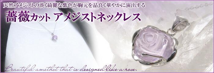 天然石・パワーストーン薔薇カット天然アメジストネックレスの通販ページへ