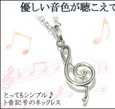 『小さな音楽隊♪』ト音記号のシルバーネックレス