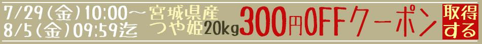 300off