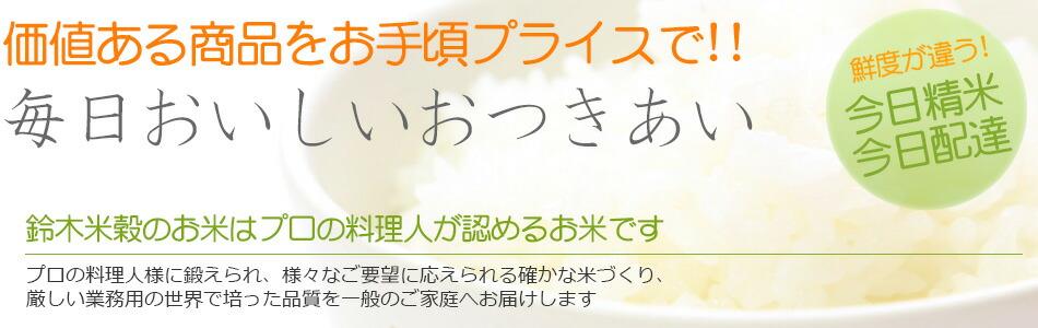 鈴木米穀のお米はプロが認めるおいしいお米です