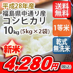 福島コシヒカリ10