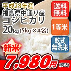 福島コシヒカリ20