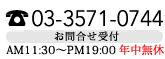 ���䤤��碌03-3571-0744