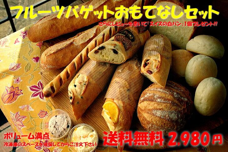 【送料無料!2,980円(税込)】那須ジョイア・ミーアのパン屋さん「ベル・フルール」のフルーツバゲット おもてなしセット