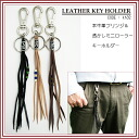This cowhide フレンジ & watermarks mini-roller key ring kh32