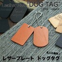Name put leather plate dog tag