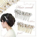 Cleaves and White Pearl hair comb. Small and elegant comb is easy just plug it and such.