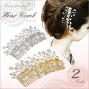 Cute flower motif of the Pearl hair comb party or wedding, everyday use is OK ☆