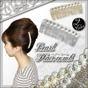 Simple gorgeous long comb hair comb wedding ceremony second party party invite second society ヘアアクセ hair ornament headdress accessory accessories hairstyle hair catalogue Lady's mail order of a pearl and the rhinestone