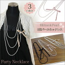 Three consecutive long necklace Pearl Necklace Ribbon in removable arranged free necklace wedding wedding accessories parties 3 party party invited Pearl Necklace ladies ladies necklace PA - Le pearl store Rakuten