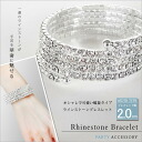 Become slim series rhinestones spiral became 5-slender, feminine hand bracelet blessed breath bracelet party party party formal Bangle rubber wedding invited PA - Le pearl ladies Dancewear Store Rakuten