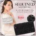 I present it in a review! Of a good spangles attract attention, and party bag ★ is minimum, and let's enjoy it! sq