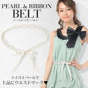 Marathon10P03nov12 for pearl & ribbon belt wedding ceremony second party party invite graduating students' party to honor teachers casual BELT four circle buckle belt clothes clothes Lady's ladies mail order women