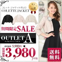 The size that レデイース for power shoulder jacket style bolero party bolero bolero four circle wedding ceremony second party jacket invite second society mail order clothes clothes Lady's JACKET JAKET women of the shawl collar is big