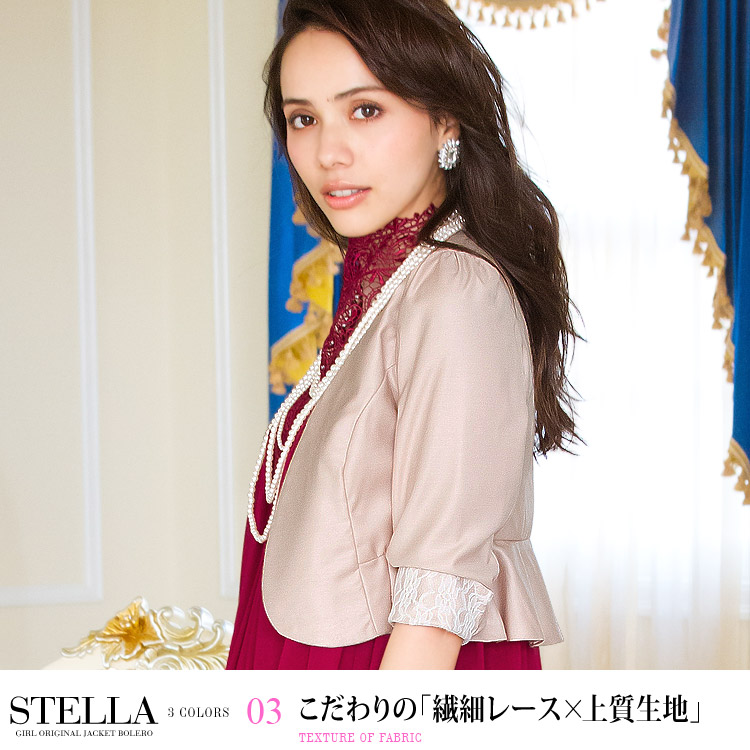 ステラジャケットボレロ・こだわりの「繊細レース×上質生地」:伊藤ニーナ