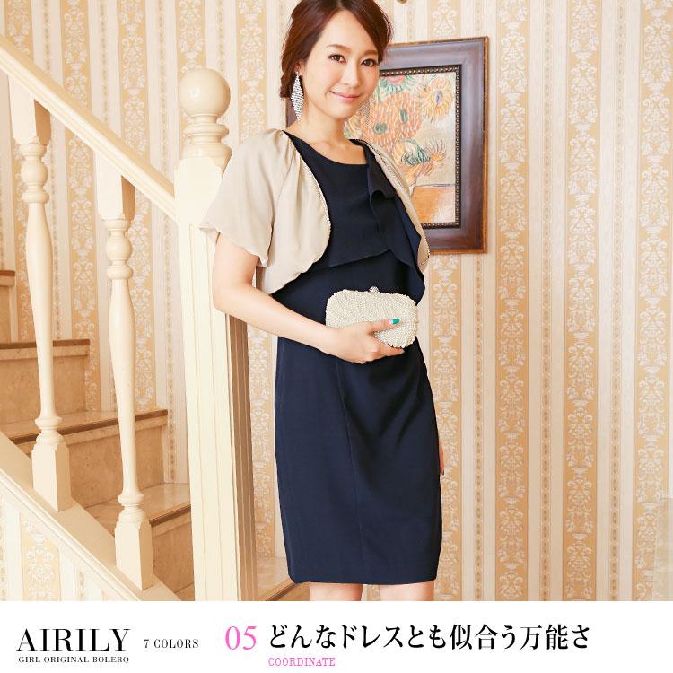 エアリーボレロ・どんなドレスとも似合う万能さ:青田夏奈