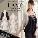Big cute Bolero wedding balloon sleeves lament Bolero wedding Bolero Bolero party party party formal size long sleeve 7-sleeves 3 invited store bolero party Bolero 10P13oct13_b