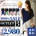 [Rank B / outlet goods / return and cannot be exchanged / intelligent bi-coloured dress is sweet and spicy MIX with classy color one piece Bellerive ☆ invited wedding party prom dress one-piece party parties 3 store Rakuten clothes 10P13oct13_b