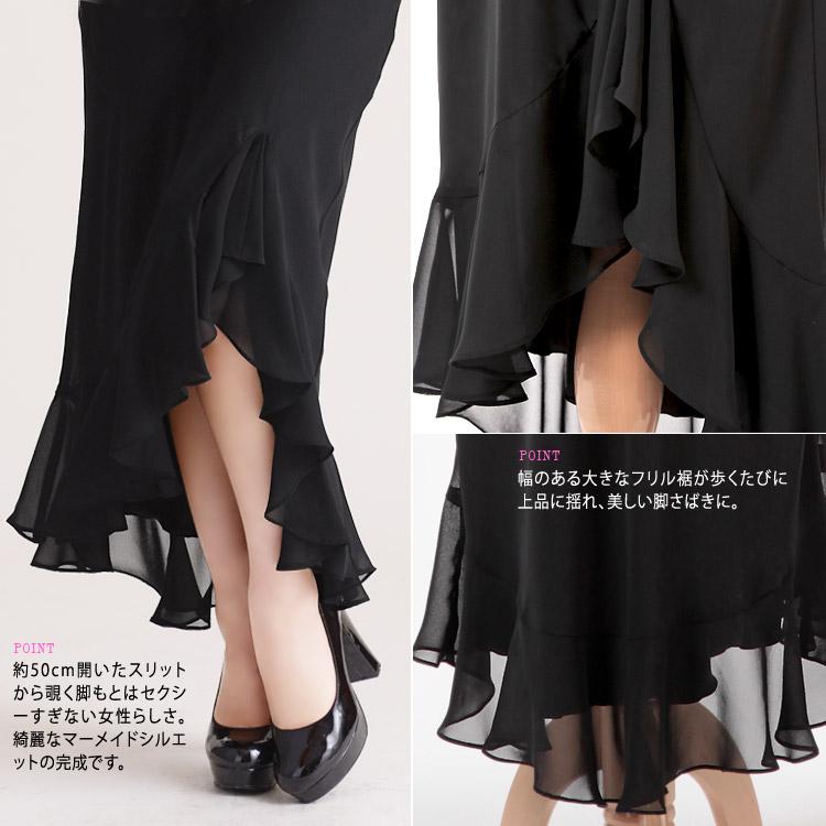 マーメイドリトルブラックロングドレス・50cmスリット・フリル裾