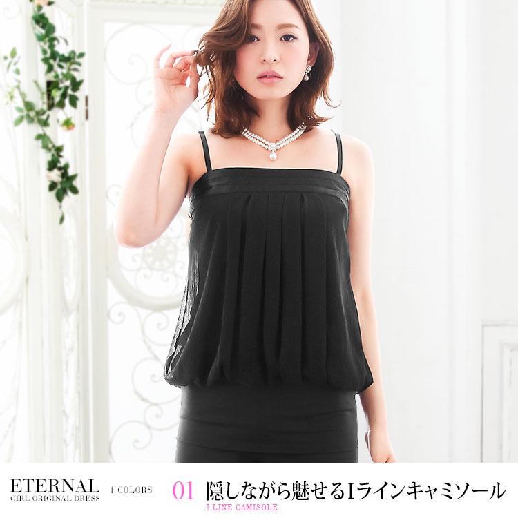 エターナルドレス・隠しながら魅せるIラインキャミソール・モデル:中北成美