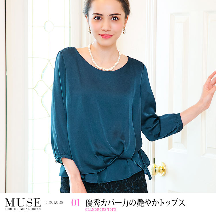 ミューズドレス・優秀カバー力の艶やかトップス・モデル:伊藤ニーナ