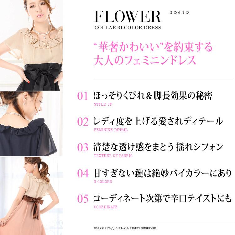 フラワー襟バイカラードレス5つのポイント
