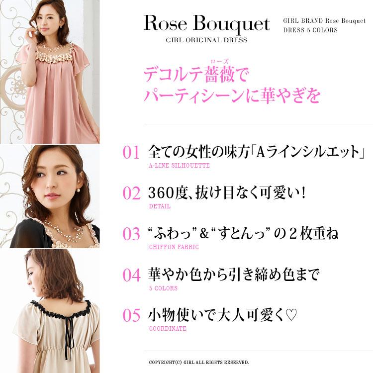 ローズブーケドレス・5つのポイント