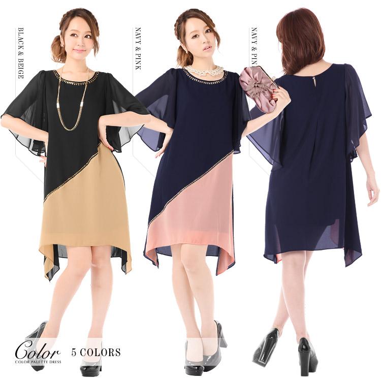 カラーパレットドレス