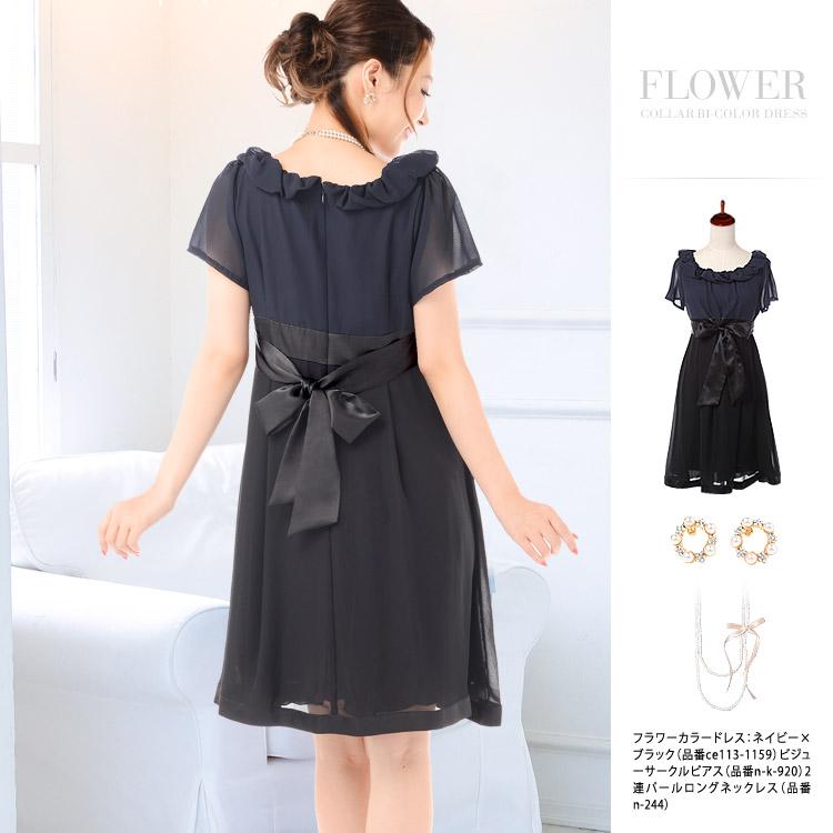 フラワー襟バイカラードレス・ネイビー×ブラック・モデル:青田夏奈