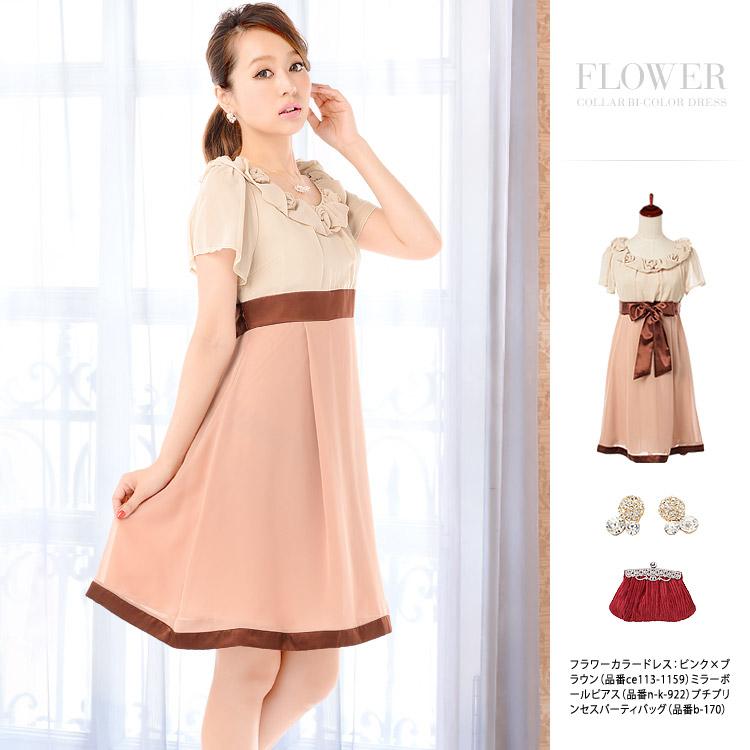 フラワー襟バイカラードレス・ピンク×ブラウン・モデル:青田夏奈