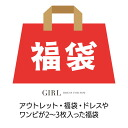 One point of limit returned goods, exchange impossibility lucky bag amount-limited one piece B product outlet SALE clothes clothes sale of lucky bag one which outlet B product lucky bag ☆ dress and 2-3 pieces of dresses were in