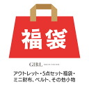 Two points of set mini-wallet + belt + corsage + and others accessories fully enter more than five points of the outlet B product lucky bag ☆ satisfaction; and a ★ returned goods, exchange impossibility, lucky bag, amount-limited outlet sale at this price