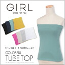 Super 8 colors of simple ベアトップインナー ☆ tube bra bra top beat-up bra inner tube top showing bra Womens women's dresses store Rakuten M L 10P13oct13_b