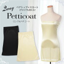 Petticoat ★ underwear transparent prevention and measures against cold too! Can be used in type 2 ★ petticoat * with clear strap Marathon10P03nov12