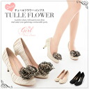Tulle flower pumps are effective for leg length 7 cm heel / pumps / made in Japan / party / shoes / invited / ladies /ladies / women's / ladies / women's shoes / shoes / store / some / heel / high heels / pumps / ぱんぷす / party shoes /SHOES/shoes/pumps/PUM