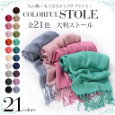 Lady's ladies レデイース mail order Rakuten for all casual stall mail order stole women available from 21 colors