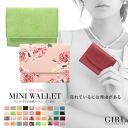 A very small wallet mini-wallet wallet shiny color! Wedding ceremony wallet coin purse party very small mini-wallet Lady's Lady's wallet サイフレデイース woman is usually for very small wallets for an errand invite